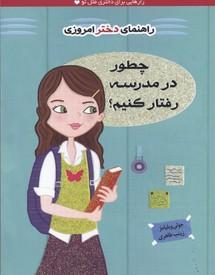 راهنماي-دختر-امروزي(چطور-در-مدرسه-رفتار-كنيم)
