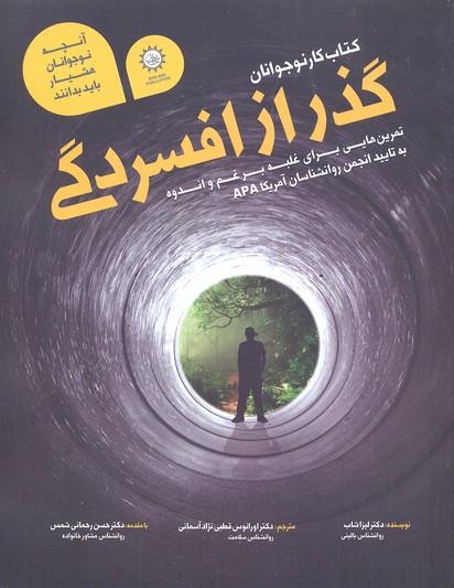 كتاب-كار-نوجوانان-گذر-از-افسردگي