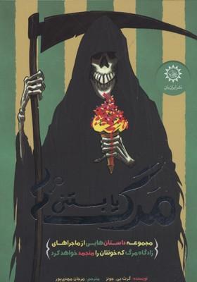 مرگ-يا-بستني؟