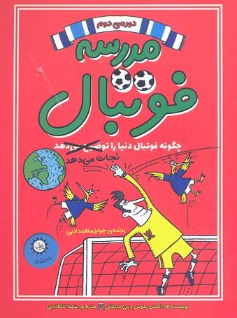 مدرسه-فوتبال-2