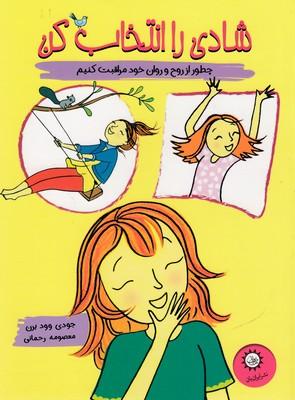 دخترانه-شادی-را-انتخاب-کن