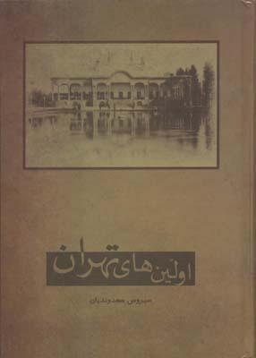 اولين-هاي-تهران