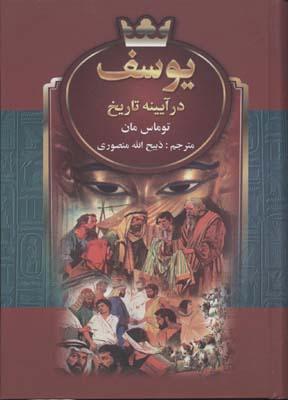 يوسف-در-آيينه-تاريخ