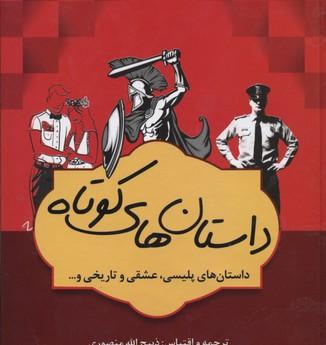 داستان-هاي-كوتاه-پليسي،عشقي-و-تاريخي(4جلدي)