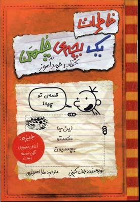 خاطرات-يك-بچه-ي-چلمن-(5)كتاب-خودآموز