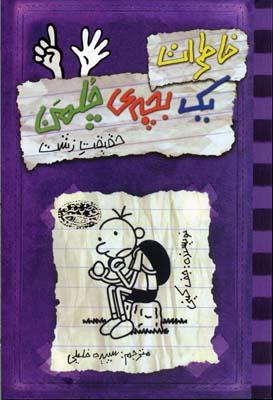 خاطرات-يك-بچه-ي-چلمن-(6)حقيقت-زشت
