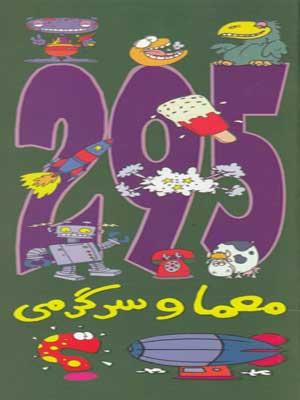 295-معما-و-سرگرمي