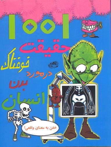 1001-حقيقت-خوفناك-در-مورد-بدن-انسان