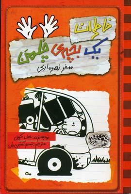 خاطرات-يك-بچه-ي-چلمن(10)-سفر-زهرماري