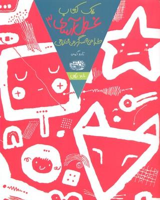 يك-كتاب-غول-آساي-3