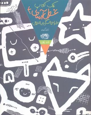 يك-كتاب-غول-آساي-4