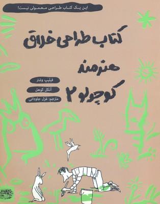كتاب-طراحي-خلاق-هنرمند-كوچولو-2
