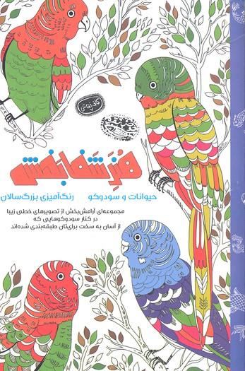 رنگ-آميزي-بزرگسال-حيوانات-و-سودوكو-كافه-نقاشي-7