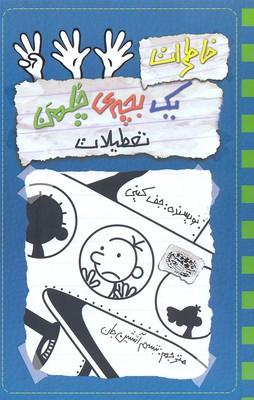 خاطرات-يك-بچه-چلمن(13)تعطيلات