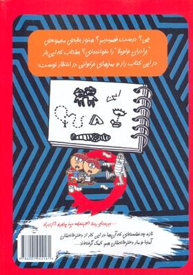 تصویر برادران واويلا 4