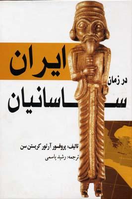 ايران-در-زمان-ساسانيان