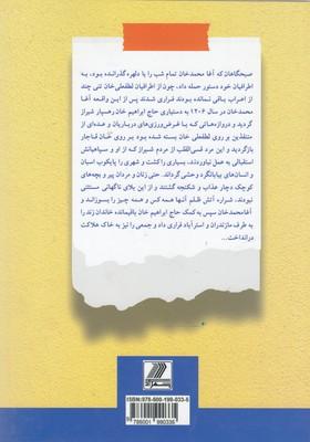 تصویر آغا محمدخان قاجار