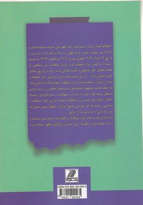 تصویر پادشاهي ناصرالدين شاه