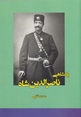 پادشاهي-ناصرالدين-شاه