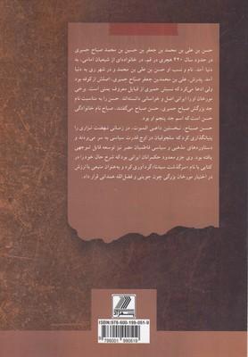 تصویر حسن صباح و قلعه الموت