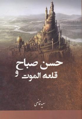 حسن-صباح-و-قلعه-الموت