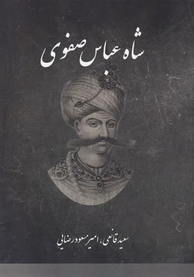 شاه-عباس-صفوي