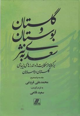 گلستان-و-بوستان-سعدي-به-نثر