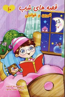قصه-هاي-شب-(10)شيرين-و-خواندني