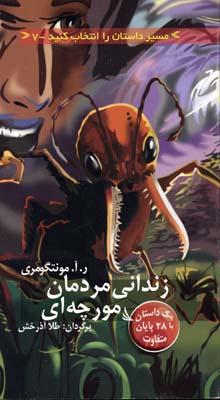 مسير-داستان-(7)زنداني-مورچه