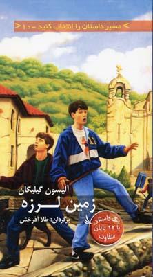 مسير-داستان-(10)زمين-لرزه