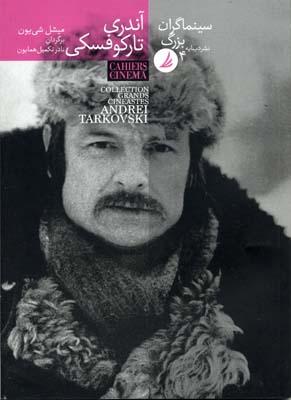 سينما-گران-بزرگ-(4)-آندري-تاركوفسكي