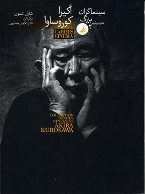 سينما-گران-بزرگ-(2)-آكيرا-كوروساوا