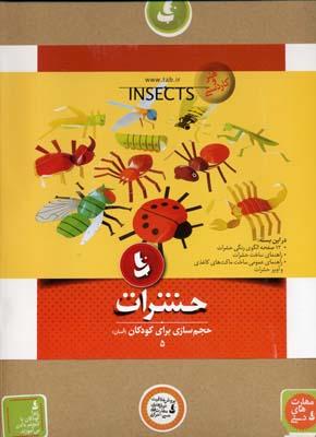 حجم-سازي-براي-كودكان-(5)-حشرات