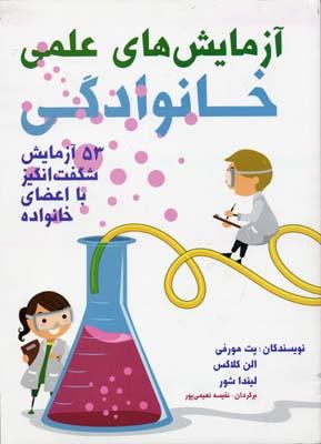 آزمايش-هاي-علمي-خانوادگي