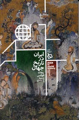 ايران-در-تاريخ-جهان