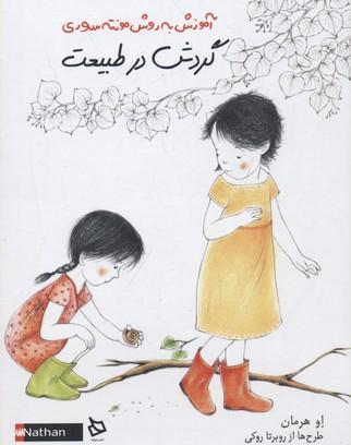 آموزش-به-روش-مونته-سوري(گردش-طبيعت)