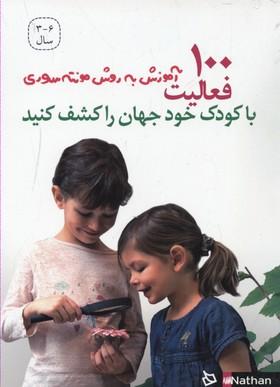 آموزش-مونته-سوري-100فعاليت-با-كودك-خود-جهان-را-كشف-كنيد