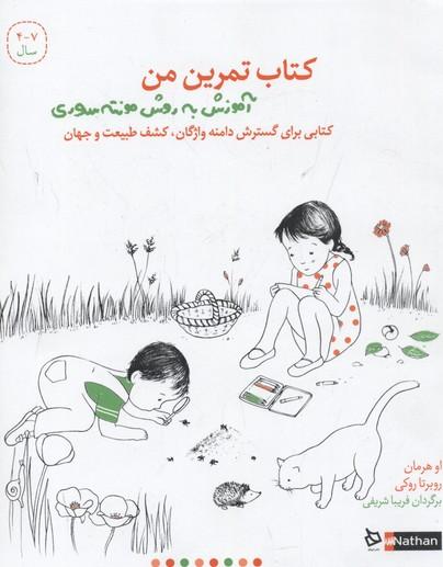 آموزش-به-روش-مونته-سوري--كتاب-تمرين-من