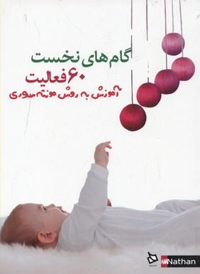 آموزش-مونته-سوري-60-فعاليت-گام-هاي-نخست