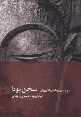 سخن-بودا