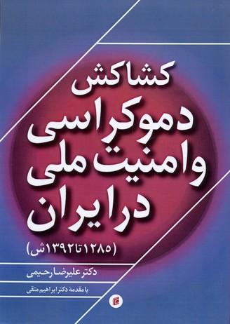 كشاكش-دموكراسي-و-امنيت-ملي-در-ايران
