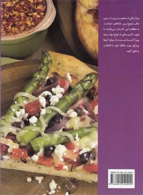 تصویر آموزش آشپزي انواع پيتزا