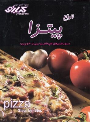 آموزش-آشپزي-انواع-پيتزا