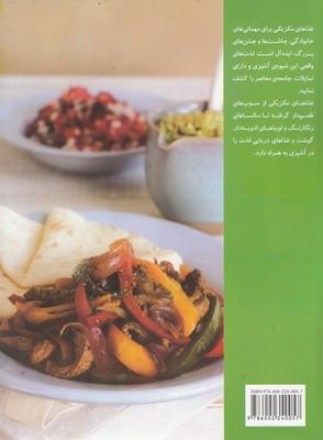 تصویر آموزش آشپزي غذاهاي مكزيكي