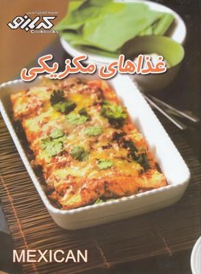 آموزش-آشپزي-غذاهاي-مكزيكي