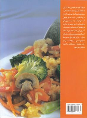 تصویر آموزش آشپزي آسان با مايكروفر