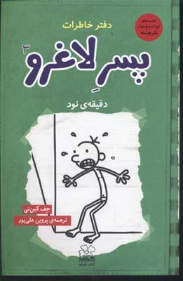 دفتر-خاطرات-پسر-لاغرو-(3)دقيقه-نود-(رقعي)ونوشه