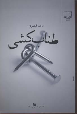 طناب-كشي(رقعي)چشمه