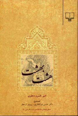 هشت-بهشت-(رقعي)-چشمه