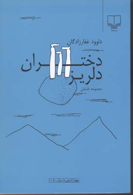 دختران-دلريز(رقعي)چشمه